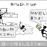 brush_it_up