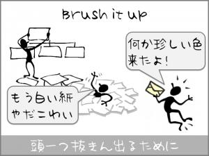 brush_it_up