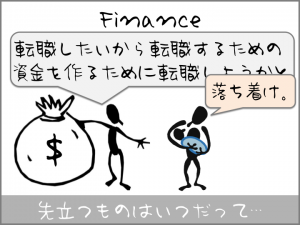 change_finance