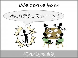 going_back