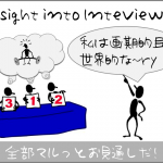insight_into_interviewer