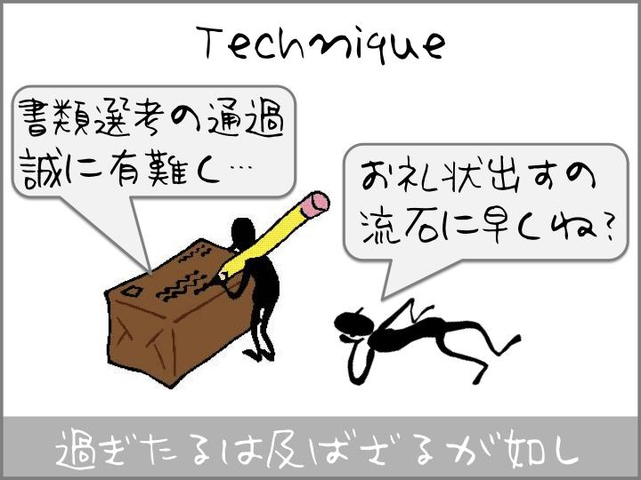 interview_technique