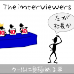 interviewers1