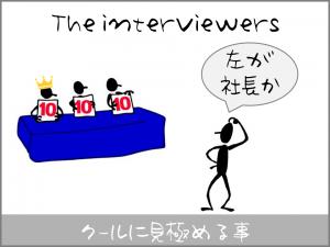 interviewers1