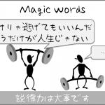 magic_words
