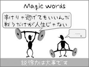 magic_words
