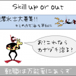 skillup_or