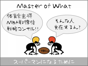 to_be_master